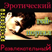 ГЕЙ ФОРУМ GAY LIFE